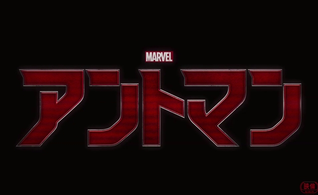 The Japanese Ant-Man trailer tells the whole story